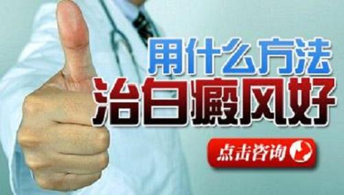 成都治白癜风最好医院:初期的白癜风该怎么采取措施治疗好?