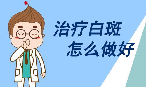 四川哪家医院治白癜风好?治疗白癜风需要注意哪些问题呢?