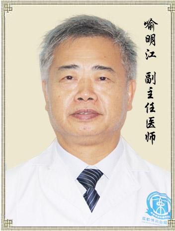 喻明江 医生